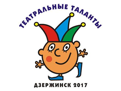 logo tt2017