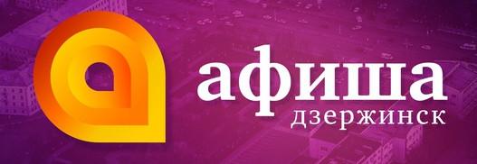 logo afisha Dzer