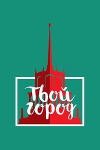 logo tvoy gorod