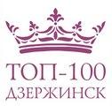 logo top100