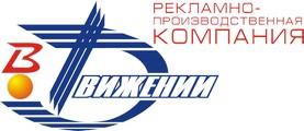 logo V dvigenii