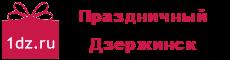 logo prazddzer