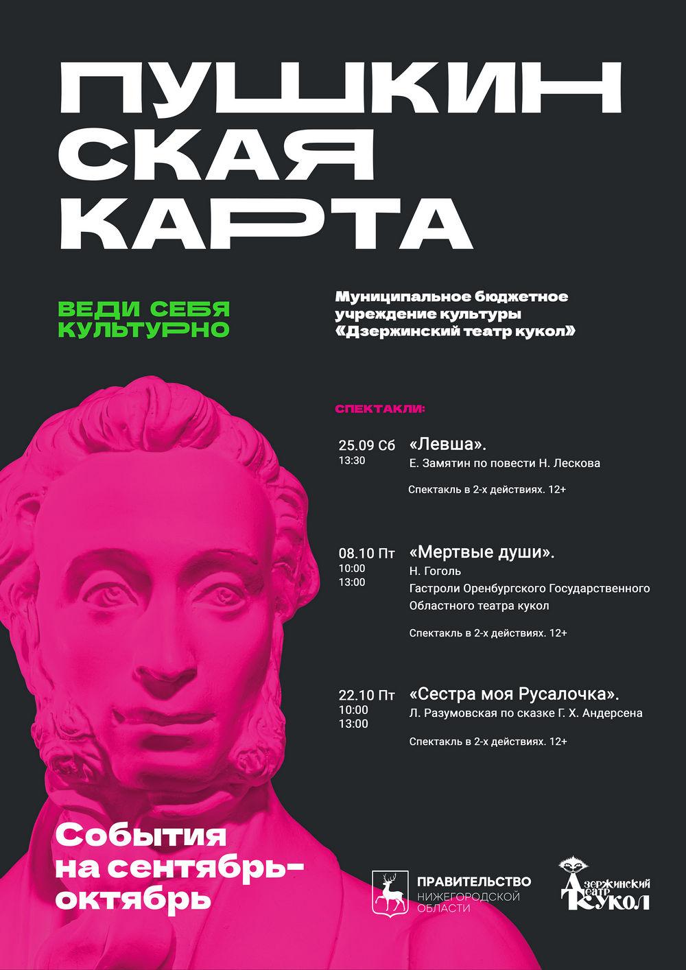 В Дзержинский театр кукол – по «Пушкинской карте»!