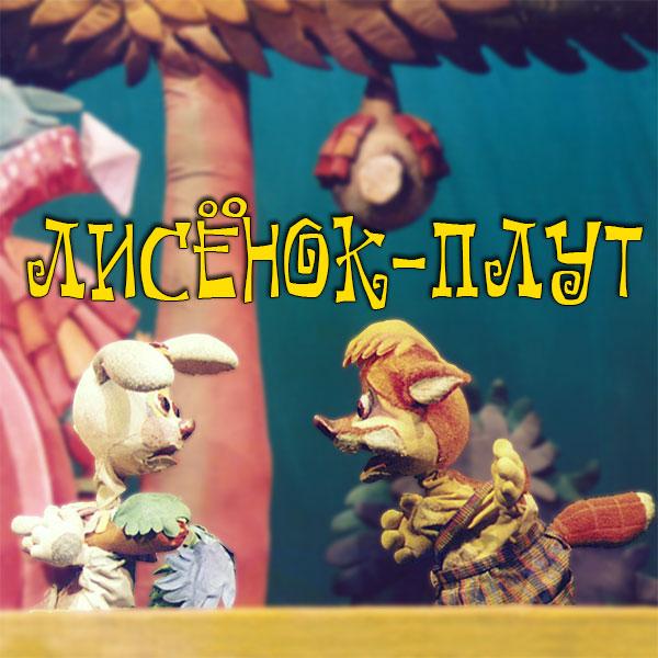 ЛИСЕНОК-ПЛУТ