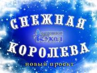 В ОЖИДАНИИ «СНЕЖНОЙ КОРОЛЕВЫ» 3-серия
